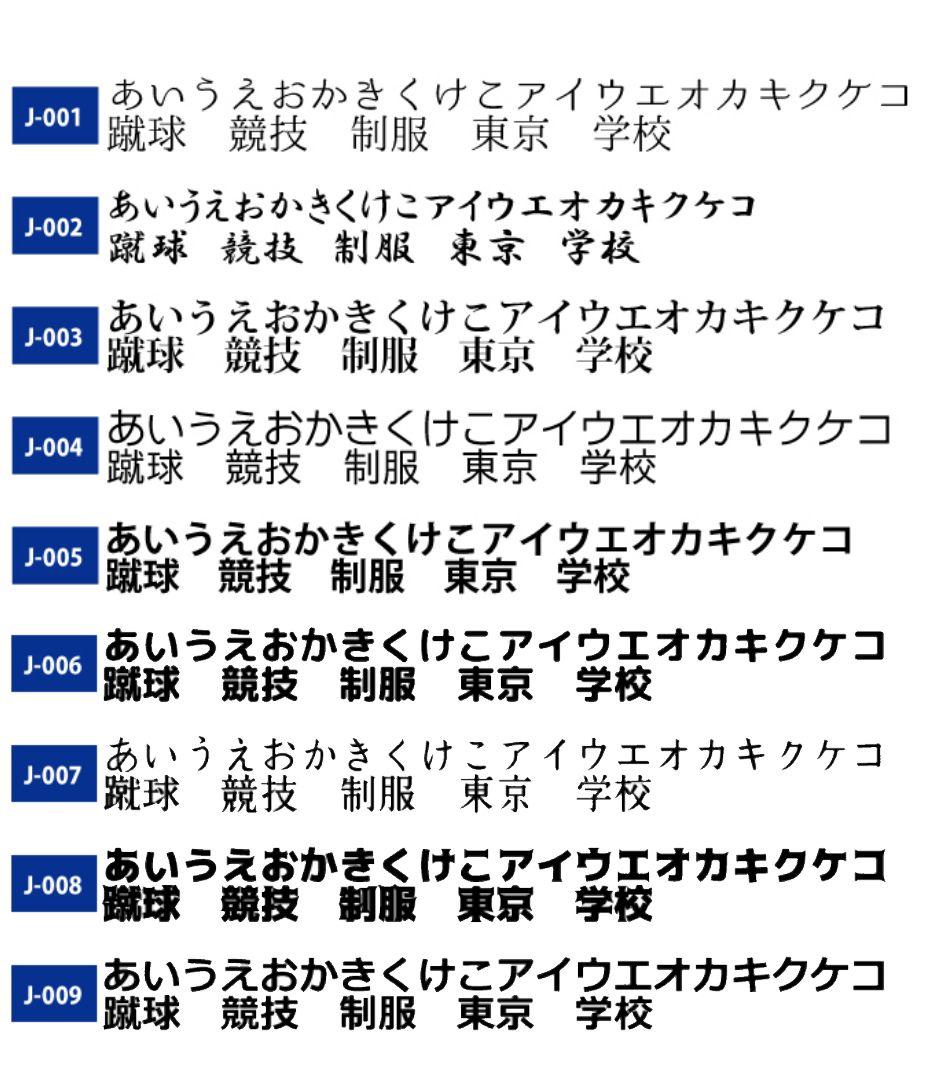 ドッジボール用のオリジナルユニフォームで使用できる日本語フォント。