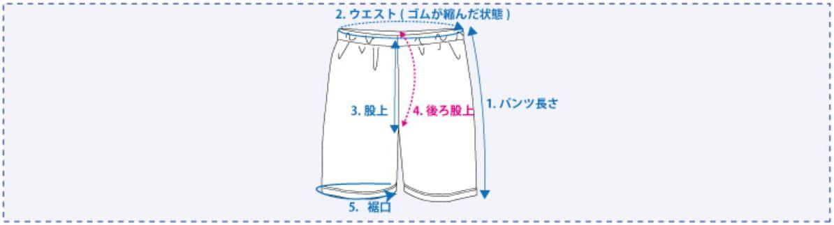 ドッジボール用パンツのわたり画像。