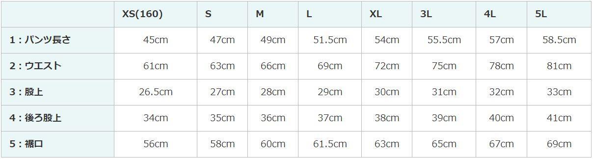 ドッジボール用レギュラーパンツサイズ表(XS、S、M、L、XL、3L、4L、5L)。