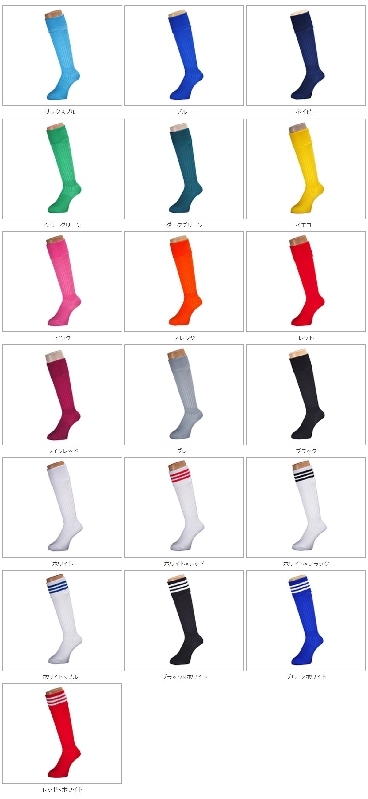 ドッジボール用ソックスの定番カラー19種類色見本